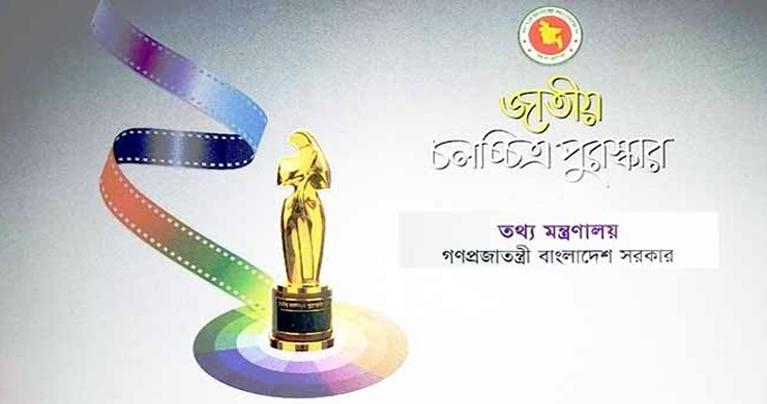 জাতীয় চলচ্চিত্র পুরস্কার পাচ্ছেন যারা