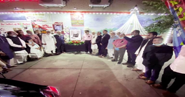শোককে শক্তিতে পরিণত করে নিউইয়র্ক মহানগর আ' লীগের উদ্যোগে জাতীয় শোক দিবস পালন
