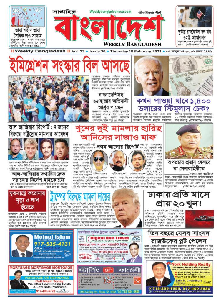 VOL 23, ISSUE 36, 18 Feb. 2021