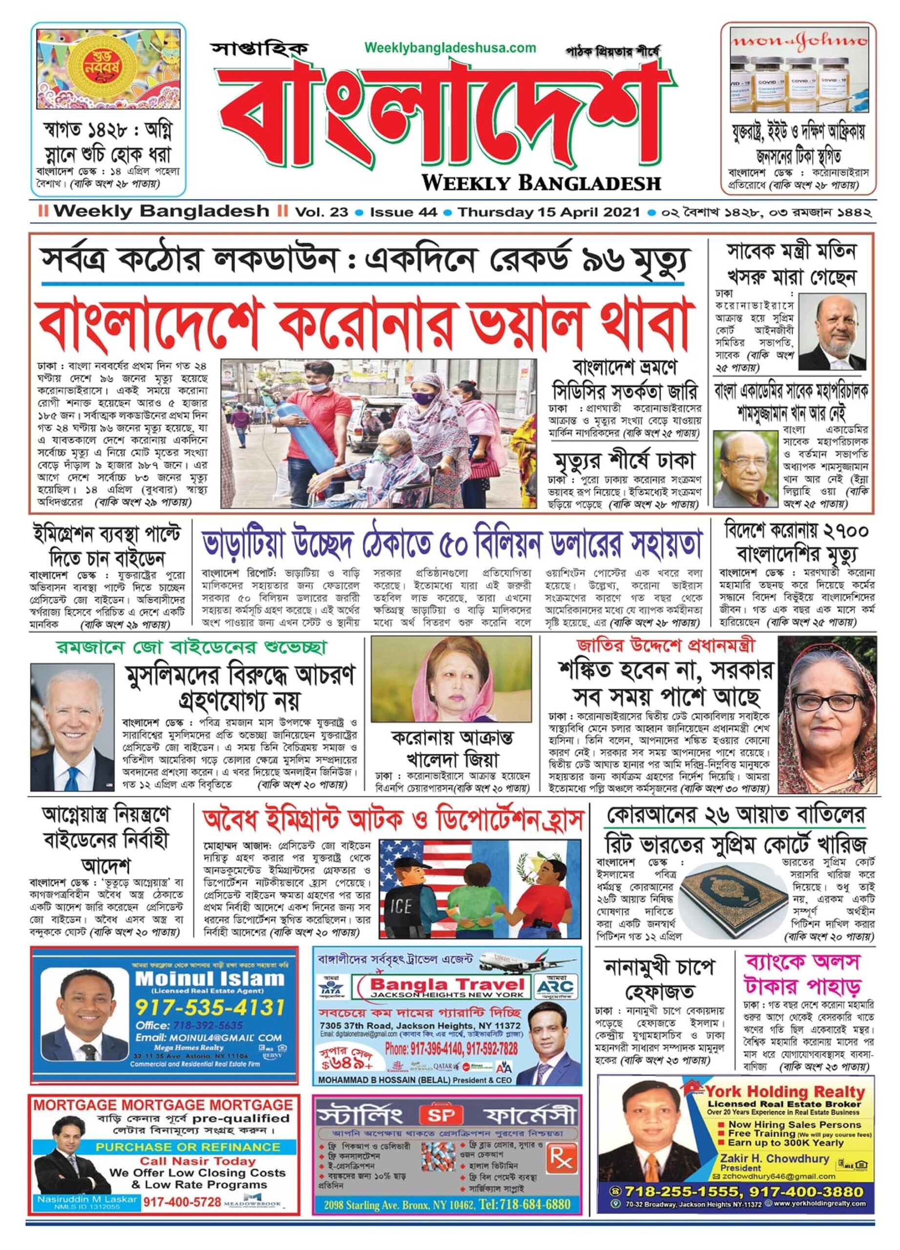VOL 23, ISSUE 44, 15 April 2021