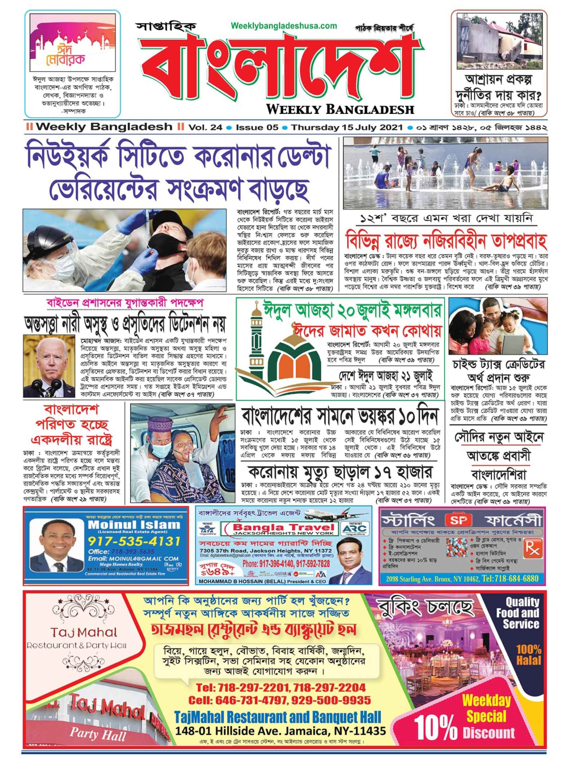 VOL 24, ISSUE 05, 15 July 2021