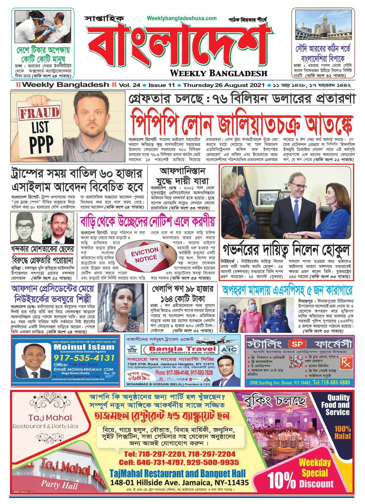 VOL 24, ISSUE 11, 26 August 2021