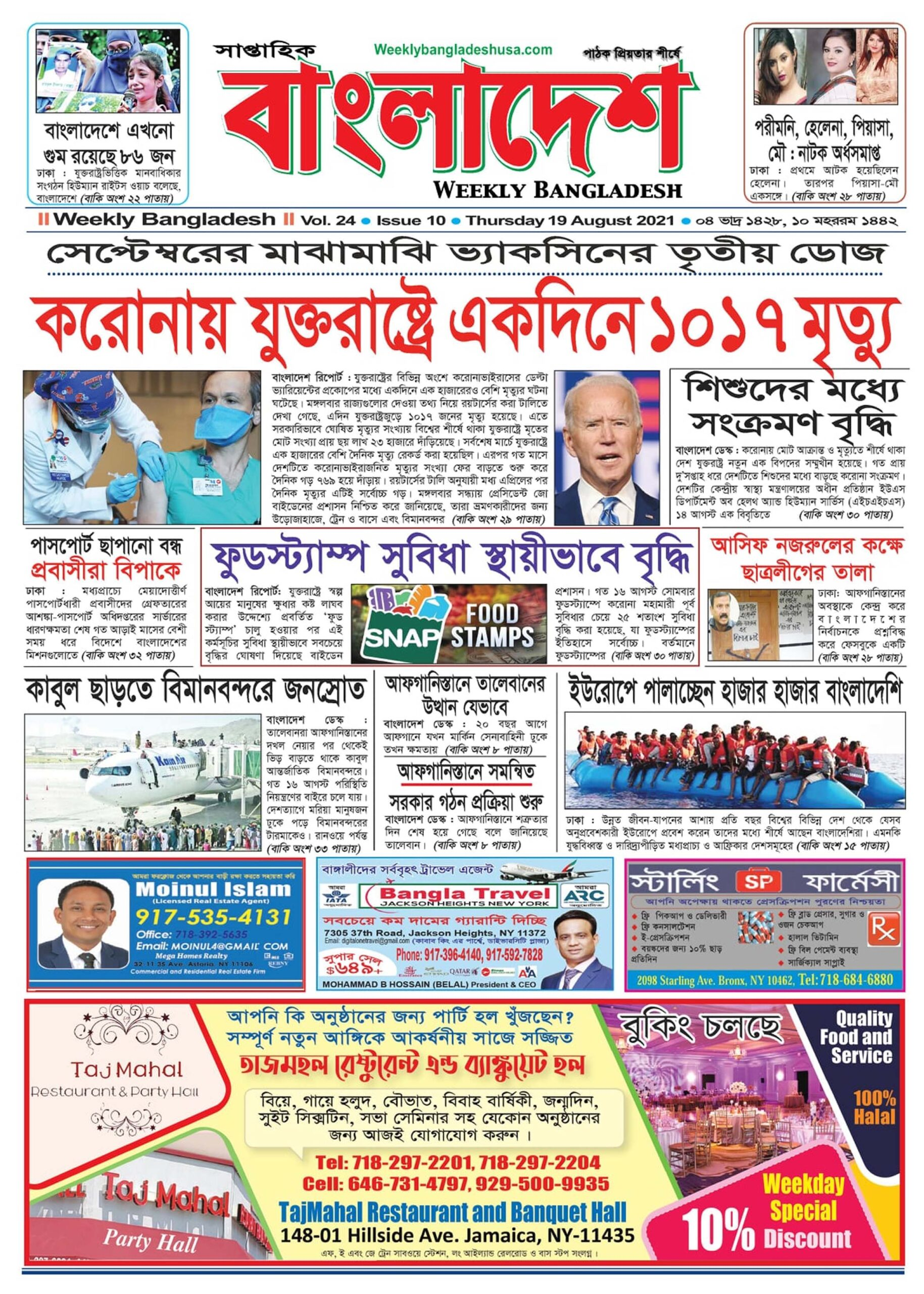 VOL 24, ISSUE 10, 19 August 2021