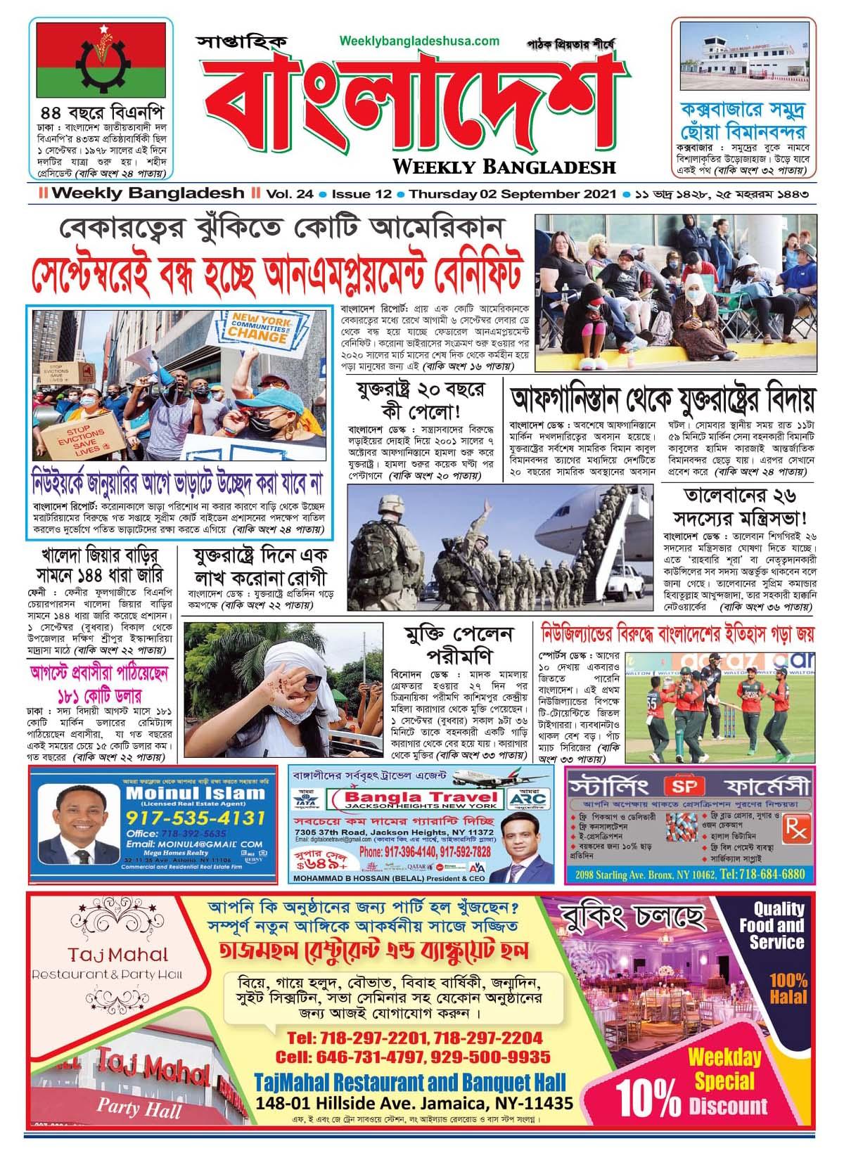 VOL 24, ISSUE 12, 02 September 2021