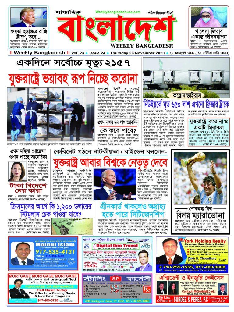 VOL 23, ISSUE 24, 26 NOV. 2020