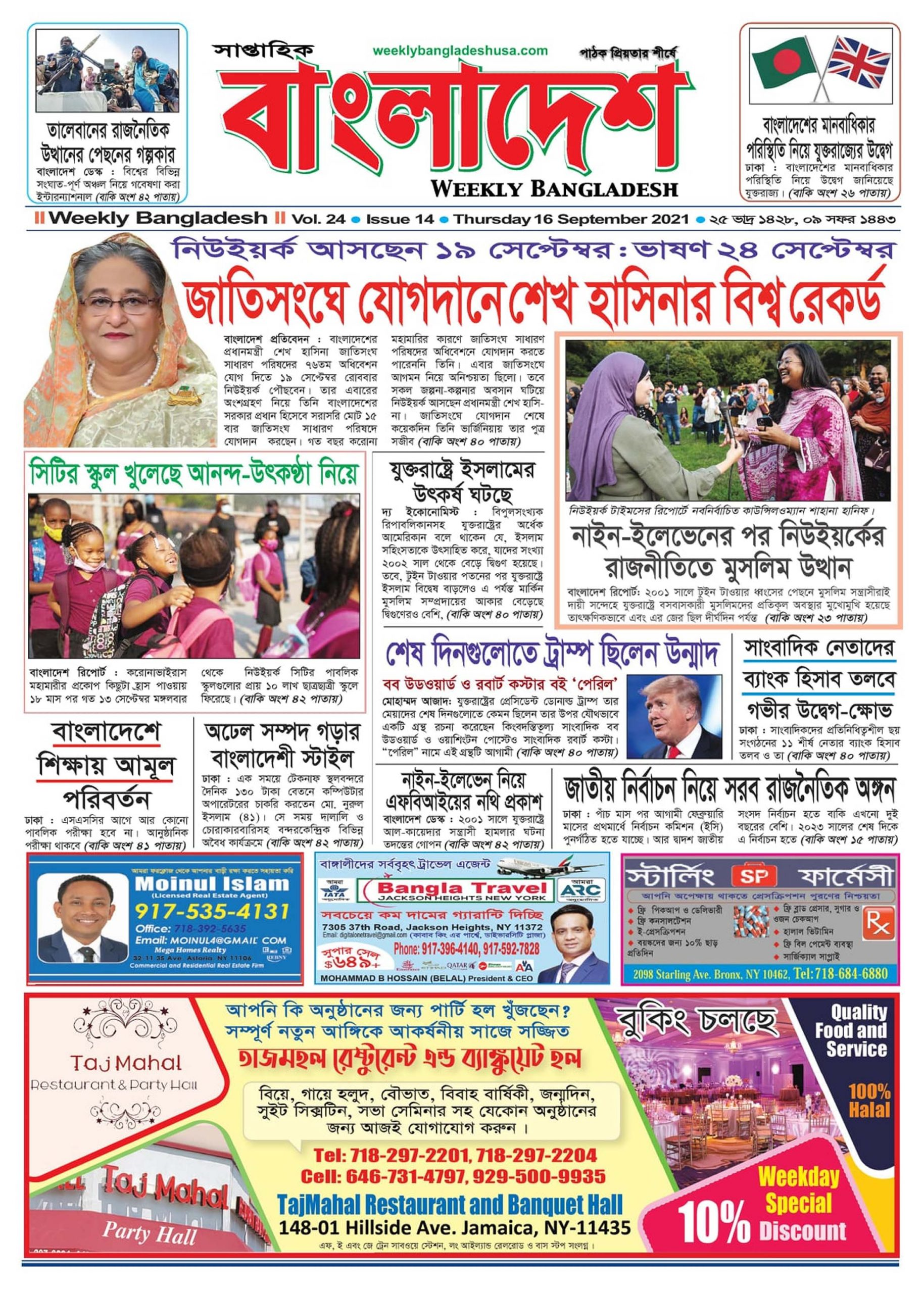 VOL 24, ISSUE 14, 16 Sep. 2021
