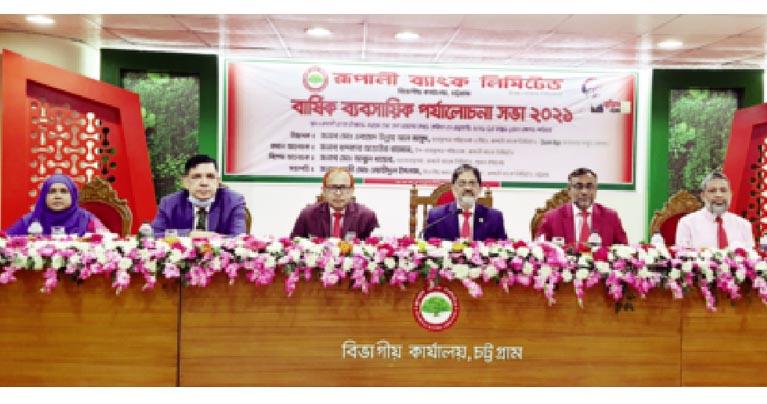 রূপালী ব্যাংক চট্টগ্রাম বিভাগীয় শাখা ব্যবস্থাপক সম্মেলন অনুষ্ঠিত