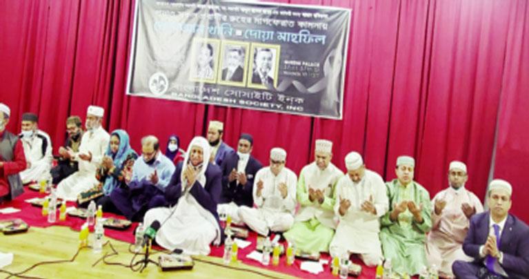 বাংলাদেশ সোসাইটির দোয়া ও ইফতার মাহফিল