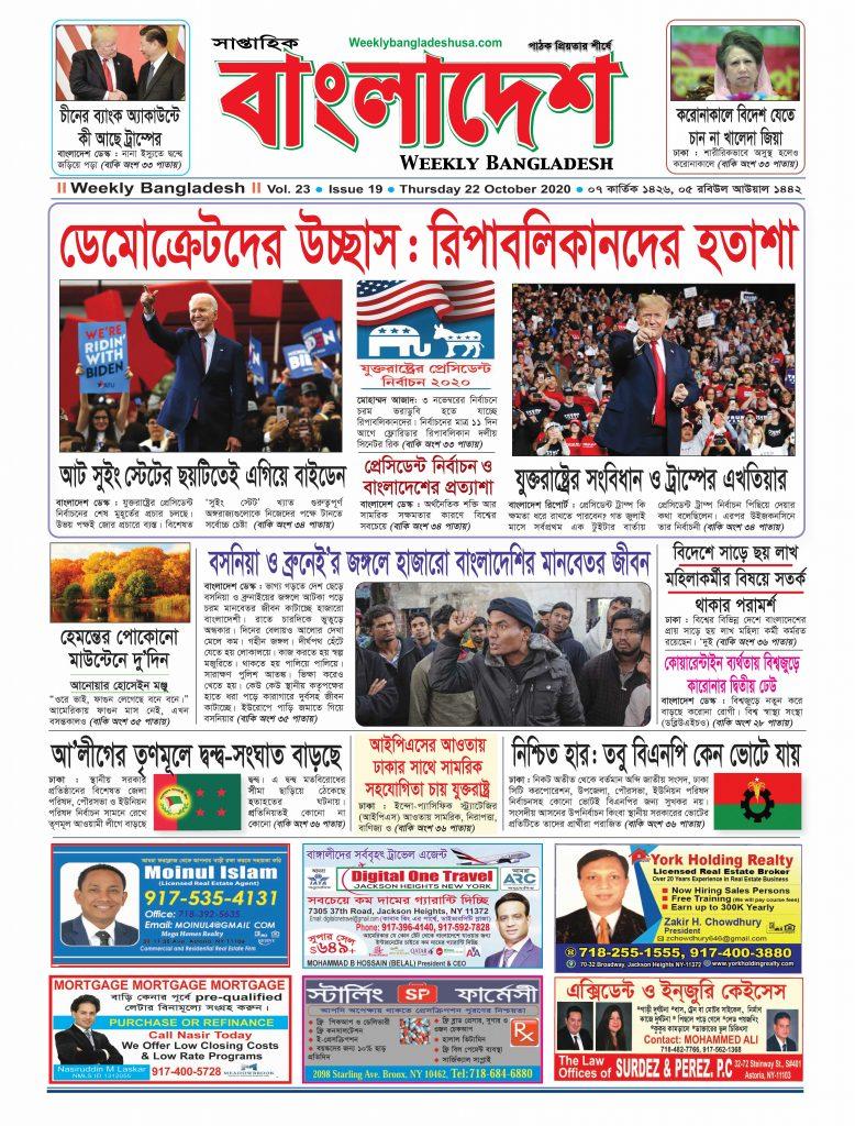 VOL 23, ISSUE 19, 22 OCTOBER 2020