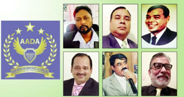 আডা'র কার্যকরী কমিটি গঠিত : সভাপতি বাচ্চু সম্পাদক ইকবাল