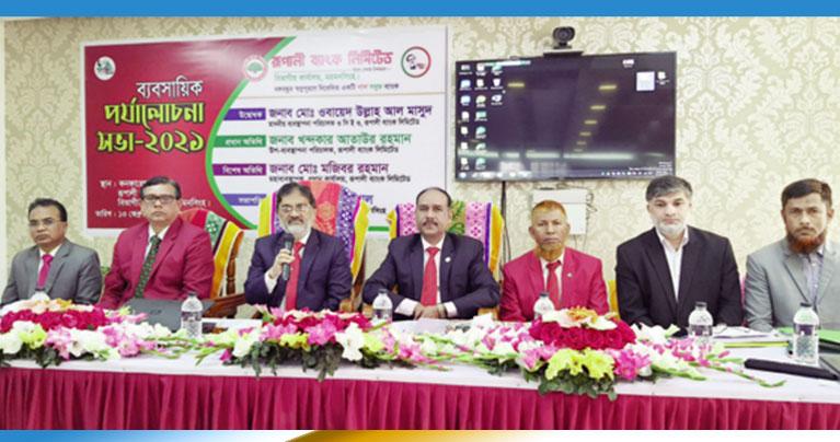 রূপালী ব্যাংকের ময়মনসিংহ বিভাগীয় শাখা ব্যবস্থাপক সম্মেলন অনুষ্ঠিত